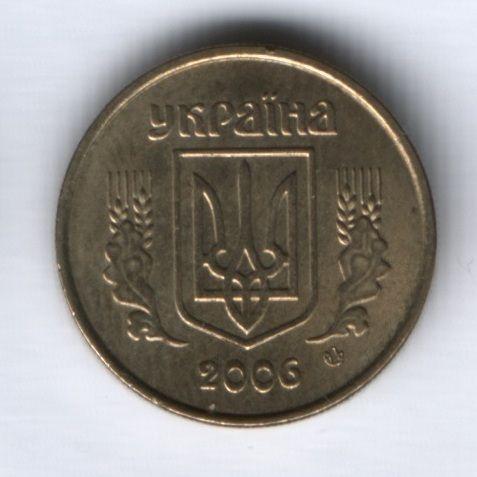 10 копеек 2006 г. Украина
