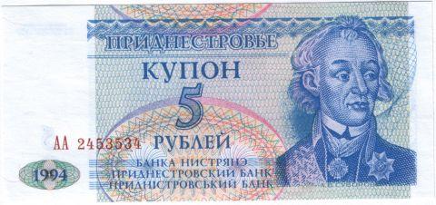 5 рублей 1994 г. Приднестровье