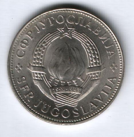 10 динаров 1977 г. Югославия