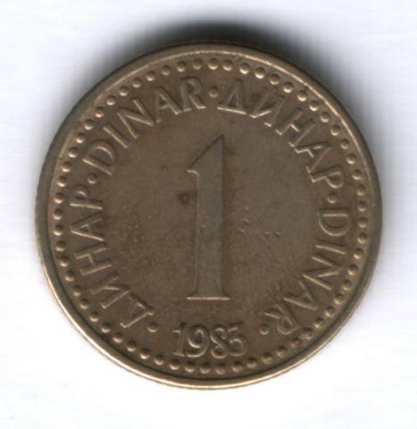 1 динар 1983 г. Югославия