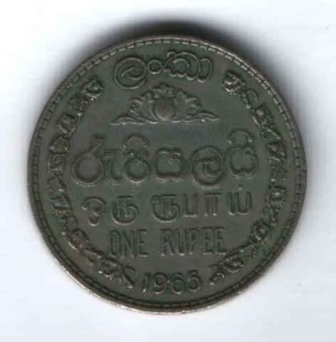 1 рупия 1965 г. Шри-Ланка