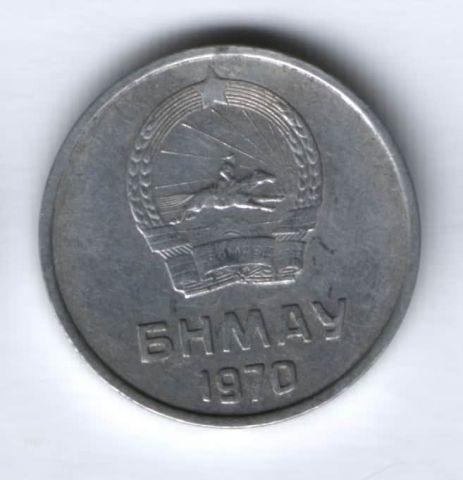 5 мунгу 1970 г. Монголия, XF