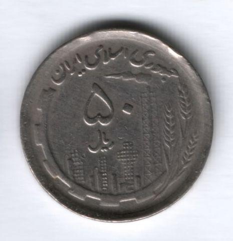 50 риалов 1991 г. Иран