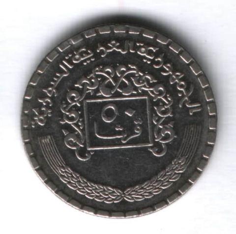 50 пиастров 1974 г. Сирия