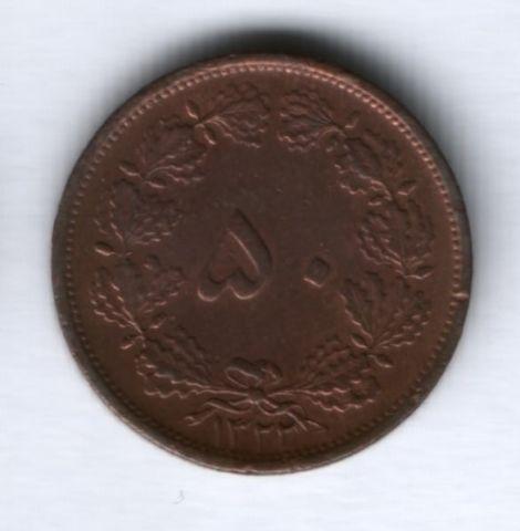 50 динаров 1943 г. Иран