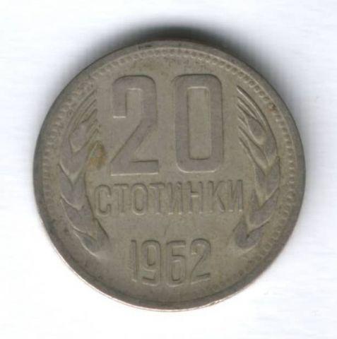 20 стотинки 1962 г. Болгария