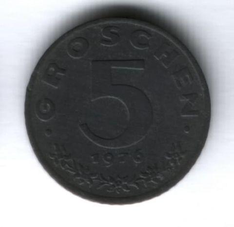5 грошей 1976 г. Австрия
