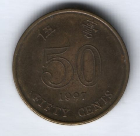 50 центов 1997 г. Гонконг
