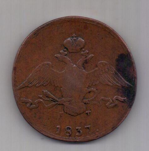 10 копеек 1837 г.