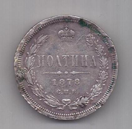 полтина 1878 г.