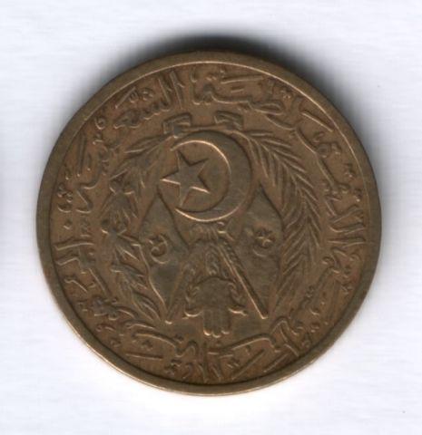 20 сантимов 1964 г. Алжир XF