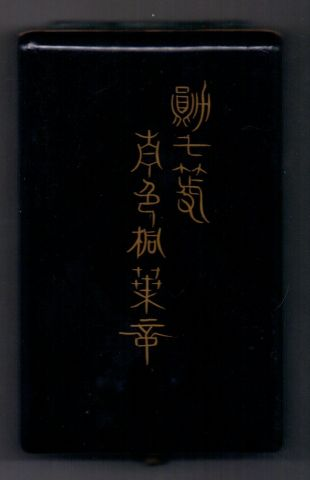 орден 1875 г. AUNC. Серебро. Футляр. Япония