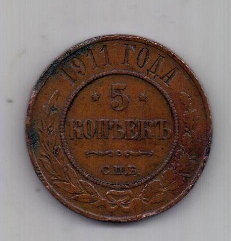 5 копеек 1911 г. AUNC